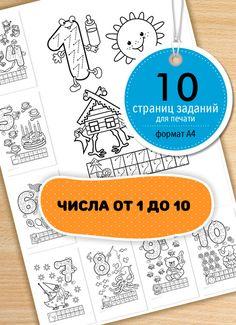 Числа от 1 до 10 легко изучать в компании веселых картинок. Пособие поможет ребенку сопоставить цифру и количество, научит писать цифры правильно, а на время отдыха превратится в интересную раскраску.