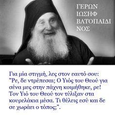 Byzantine Icons, Orthodox Christianity, Christian Faith, Feel Better, Monaco, Believe, Religion, Poetry, Spirituality