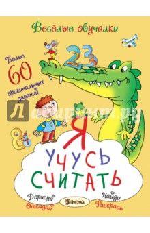 Романова, Петрова - Я учусь считать. Более 60 оригинальных заданий
