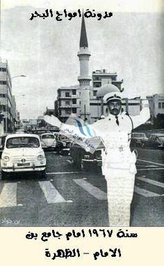 شرطي المرور 1967