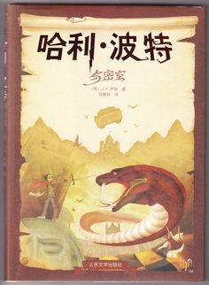 Chinese cover - Harry Potter and the chamber of secrets