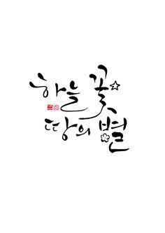 calligraphy_하늘 꽃. 땅의 별