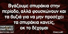 Funny Greek Quotes, Funny Picture Quotes, Funny Photos, Stupid Funny Memes, Funny Shit, Best Quotes, Jokes, Lol, Sayings