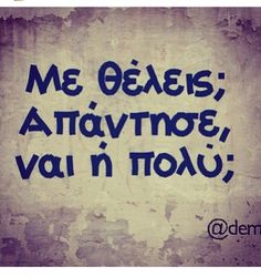Image in Greek Quotes collection by ΕιρηνηΦ. Photo Quotes, Me Quotes, Life In Greek, Funny Greek Quotes, Greek Words, Funny Stories, Life Inspiration, Just For Laughs, Talk To Me