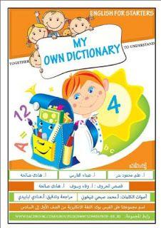 القاموس الناطق بالإنجليزية للصف الرابع الأساسي ـ سوريا ـ الفصل الأول Fourth Grade My Dictionary Books