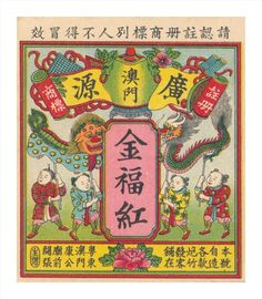 Vintage Firecracker Labels | Vintage Firecracker Label, Chinese, China, art, print, giclee, home ...