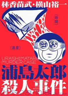 Japanese Exhibition Poster: Urashima Taro Murder Case. Sasaki Shun. 2015