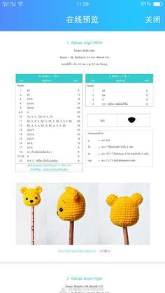 微博 Kawaii Crochet, Cute Crochet, Crochet For Kids, Crochet Crafts, Crochet Amigurumi Free Patterns, Crochet Doll Pattern, Crochet Dolls, Crochet Stitches, Yarn Projects