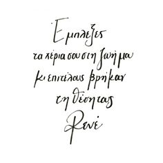 Greek Quotes, Deep Thoughts, Quotations, Poems, Drawing, Qoutes, Poetry, Quotes, Draw