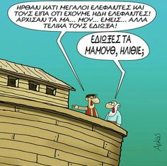 Funny Greek, Greek Quotes, Just For Laughs, Hilarious, Funny Shit, Funny Stuff, Laughter, Funny Quotes, Jokes
