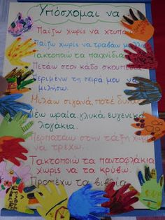 ΤΟ ΠΑΙΧΝΙΔΟΣΧΟΛΕΙΟ ΜΑΣ Greek Language, 1st Day, School Projects, Art Lessons, Back To School, Kindergarten, Infant, Preschool, Classroom