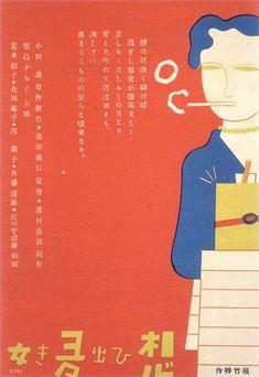 """Anúncios em revistas para filmes """"Omohide Ooki Onna """" de 1931"""