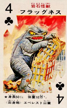怪獣トランプ ALASKA CARD co. Pachimon Kaiju Cards