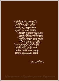 #Marathi #Calligraphy by BGLimye #Poetry by Datta Hasalgikar