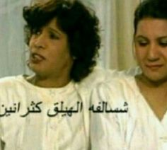 Funny Black Memes, Memes Funny Faces, Funny Video Memes, Cute Memes, Funny Profile Pictures, Funny Reaction Pictures, Funny Photos, Arabic Funny, Funny Arabic Quotes