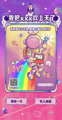 感恩节 彩虹屁|插画|商业插画|zezan - 原创作品 - 站酷 (ZCOOL) Layout Design, Web Design, Logo Design, Graphic Design, Fluent Design, Chinese Posters, Splash Screen, Affinity Designer, Chinese Design