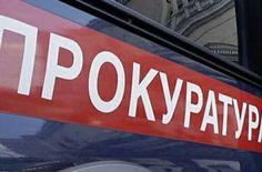 Жильцы одного из многоквартирных домов на улице Туполева микрорайона Авиационный обратились в Домодедовскую городскую прокуратуру с жалобой о нарушении жилищно-коммунального законодательства.