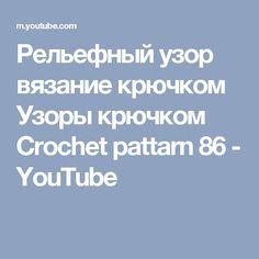 Рельефный узор вязание крючком Узоры крючком Crochet pattarn 86 - YouTube
