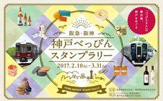 阪急・阪神 神戸べっぴんスタンプラリー Flugblatt Design, Flyer Design, Layout Design, Photo Merge, Japan Graphic Design, Lookbook Design, Fashion Banner, Poster Layout, Japanese Design