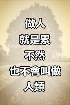 Reality Quotes, Mood Quotes, Morning Quotes, Positive Quotes, Life Quotes, Chinese Phrases, Chinese Quotes, Favorite Quotes, Best Quotes