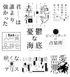Japanese Graphic Design, Graphic Design Layouts, Graphic Design Posters, Typo Logo Design, Lettering Design, Branding Design, Word Design, Text Design, Typographie Logo