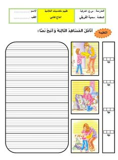 xxxxx Arabic Alphabet Letters, Write Arabic, Arabic Lessons, Arabic Language, Learning Arabic, Writing Lessons, Comprehension, Learning Activities, Curriculum