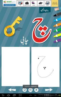 urdu qaida class 1 pdf