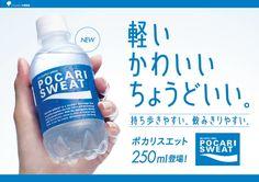 【楽天市場】大塚製薬 ポカリスエット 250mlペット 24本入〔POCARI SWEAT ポカリスウェット〕:いわゆるソフトドリンクのお店 Japan Advertising, Advertising Poster, Advertising Design, Banners Web, Web Banner, Pocari Sweat, Tea Illustration, Logos Retro, Web Design