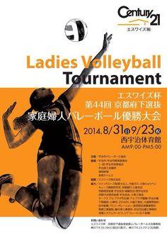 2014年8月31日(日) エスワイズ杯 第44回京都府下選抜 家庭婦人バレーボール優勝大会 行われます!