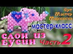 How to Weave an Elephant of Beads - Part 2 Beaded Crafts, Beaded Ornaments, Brick Stitch Tutorial, Beaded Animals, Pearl Beads, Seed Beads, Elephant, Weaving, Youtube