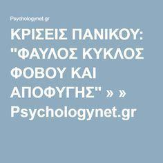 """ΚΡΙΣΕΙΣ ΠΑΝΙΚΟΥ: """"ΦΑΥΛΟΣ ΚΥΚΛΟΣ ΦΟΒΟΥ ΚΑΙ ΑΠΟΦΥΓΗΣ"""" » » Psychologynet.gr Mind Body Soul, Awakening, Kai, Psychology, Thats Not My, Conditioner, Health Fitness, Mindfulness, Good Things"""