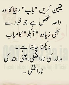 26 new Ideas for family love art mom Love My Parents Quotes, Mom And Dad Quotes, I Love My Parents, Urdu Quotes Islamic, Islamic Phrases, Islamic Teachings, Father Poems, Father Quotes, Ali Quotes