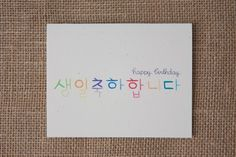 Happy birthday in korean greeting card on etsy happy birthday in korean handlettered greeting card m4hsunfo Images