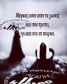 Greek Quotes, Wisdom, Thoughts, Words, Tanks, Ideas