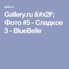 Gallery.ru / Фото #5 - Сладкое 3 - BlueBelle