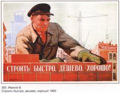 советские плакаты: 49 тыс изображений найдено в Яндекс.Картинках