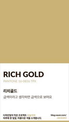 This tertiary color is a really warm and cozy with low saturation Gold Pantone Color, Pantone Color Chart, Pantone Colour Palettes, Flat Color Palette, Gold Color Scheme, Colour Pallete, Pantone Swatches, Color Swatches, Tertiary Color