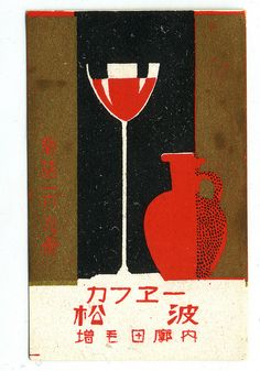 Vintage Japanese matchbox label, c1920s-1930s;Cafe Matsunami