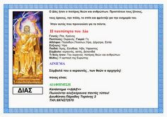 ΓΝΩΣΗ: «ΟΙ 12 ΘΕΟΙ ΤΟΥ ΟΛΥΜΠΟΥ» Greek Mythology, School, Craft, Creative Crafts, Crafting, Handmade, Do It Yourself, Handarbeit, Artesanato