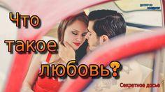 ЧТО ТАКОЕ ЛЮБОВЬ? / WHAT IS LOVE?