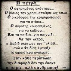 Η πέτρα... Poetry Quotes, Wisdom Quotes, Book Quotes, Life Quotes, Quotes Quotes, Positive Quotes, Motivational Quotes, Funny Quotes, Inspirational Quotes