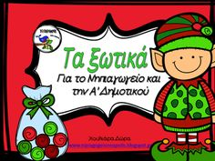 Christmas Activities, Christmas Crafts, Xmas, Christmas Plays, Snoopy, School, Blog, Songs, Tattoo