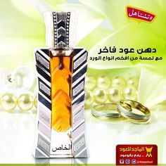 328451f17 83 Best عطور images in 2016 | Fragrance, Incense, Perfume