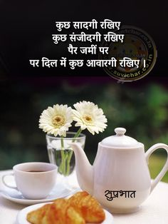 Good Morning Msg, Morning Qoutes, Lord Shiva Hd Wallpaper, Motivational Picture Quotes, Quotations, Hindi Quotes, Tea Pots, Tableware, Sweet