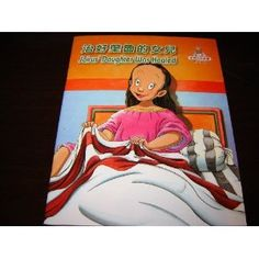 Jairus' Daughter Was Healed / Chinese - English Bilingual Bible Story Book for Children / China (Words of Wisdom) / The Life and Miracles of Jesus (Words of Wisdom) $9.99