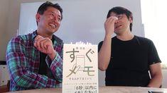 「すぐメモする人がうまくいく 」の著者 堀宏史さんインタビュー‼️ Book Log, Books, Libros, Book, Book Illustrations, Libri