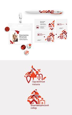 Moscow Kremlin Museums branding identity on Behance Museum Logo, Museum Identity, Museum Branding, City Branding, Logo Branding, Collateral Design, Brand Identity Design, Corporate Design, Branding Design
