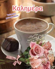 Good morning sister have a nice day Coffee Gif, Coffee Latte, Coffee Break, Coffee Drinks, Coffee Cups, Tea Cups, Morning Rose, Good Morning Coffee, Coffee Pictures