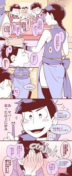 Ichimatsu you're burn by Karamatsu style Hot Anime Boy, Anime Guys, Baka To Test, Shounen Ai Anime, Osomatsu San Doujinshi, Ichimatsu, Daddy Issues, In My Feelings, Me Me Me Anime