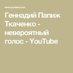 Геннадий Папиж Ткаченко - невероятный голос - YouTube